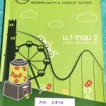 ►พี่โอ๋โอพลัส◄ MA A834 หนังสือกวดวิชา คณิตศาสตร์ ม.1 เทอม 2 สรุปสูตรและเนื้อหาสำคัญ พร้อมโจทย์แบบฝึกหัดและเฉลย ในหนังสือมีจดบางหน้า จดละเอียด มีจด O-Plus Tips เทคนิคลัดของพี่โอ๋หลายหน้า ด้านหลังมีเฉลย โจทย์ Homework หนังสือเล่มหนาใหญ่