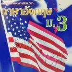 หนังสือกวดวิชา The Brain ภาษาอังกฤษ ม.3 Unit 1-6