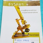 ►หนังสือเตรียมอุดม◄ BIO FR07 หนังสือเรียน วิชาชีววิทยา 1 ระดับชั้น ม.4 เนื้อหาตีพิมพ์ครบถ้วนทั้งเล่ม จดครบเกือบทั้งเล่ม