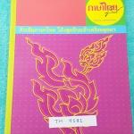 ►ครูลิลลี่◄ TH 9581 ติวเข้มภาษาไทย โค้งสุดท้ายเข้าเตรียมอุดม จดเกินครึ่งเล่ม จดละเอียด #มีเน้นจุดที่ต้องท่องจำเพราะออกสอบแน่ๆ อ.ลิลลี่สรุปเนื้อหาเป็นข้อๆ มีเก็งข้อสอบที่ชอบออกสอบบ่อยๆ อ่านง่าย เข้าใจง่าย ท่องจำแล้วไปใช้สอบได้เลย