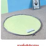 ผ้ารองปูเล่น- ถุงเก็บของเล่น 2IN1 ลายพื้นสีเขียวอ่อน