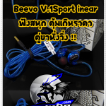 BEEVO SPORT INEAR (BLUE)