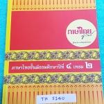 ►ครูลิลลี่◄ TH 5140 หนนังสือกวดวิชา ภาษาไทย ม.4 เทอม 2 จดครบเกือบทั้งเล่ม จดละเอียด มีสรุปเนื้อหา จุดที่ควรสังเกต คำศัพท์ที่ควรรู้ และข้อสอบตามบทต่างๆ เล่มหนาใหญ่มาก
