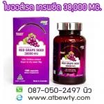 Biosis Red Grapeseed 38000 mg. ไบออส์เรด เกรพซีด ของแท้ ราคาถูก