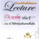 The Lecture ความสำเร็จเหนือคำบรรยาย วิ.แพ่ง เล่ม 2 (ภาค 2 วิธีพิจารณาในศาลชั้นต้น)