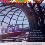 หนังสือกวดวิชา GSC คณิตศาสตร์ ม.3 คอร์สเทอมปลาย 2550 เล่ม 2 พร้อมเฉลย