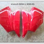 ฝากระเป๋า NOVA-S, NOVA-RS สีแดง