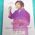 ►ครูลิลลี่◄ TH 4801 หนังสือกวดวิชา อ.ลิลลี่ ติวเข้มภาษาไทย โค้งสุดท้ายเข้าเตรียมอุดม จดเกินครึ่งเล่ม แบบฝึกหัดมีเว้นว่างไม่ได้ทำหลายหน้า อ.ลิลลี่มีเน้นจุดที่ควรจำ และจุดที่ต้องระวังเป็นพิเศษ