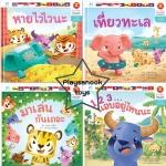 PBP-09 หนังสือชุดอาเซียน บ้านเธอ บ้านฉัน เราหนึ่งเดียวกัน (1 ชุดมี 4 เล่ม)