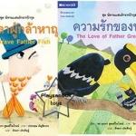 SB-046 หนังสือชุดนิทานแสนรักจากป้ากุล 1 ชุดมี 2 เล่ม