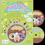 PBP-164 หนังสือดนตรีหรรษา พัฒนาการเรียนรู้ 3 แบบ (ปกแข็ง+CD/DVD)