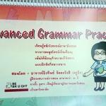หนังสือกวดวิชา Bright ภาษาอังกฤษ Advanced Grammar Practise เรียนรู้ไวยากรณ์ภาษาอังกฤษ จากการตะลุยโจทย์เป็นเรื่องๆ