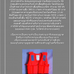 โครงการเสื้อชูชีพ เพื่อผู้ประสบอุทกภัย 2554