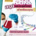 ►เคมี อ.มู◄ CHE A996 สรุปเนื้อหาและตะลุยโจทย์เคมีเข้าเตรียมอุดมศึกษา ในหนังสือมีสรุปเนื้อหาอย่างเดียว เน้นเนื้อหา มีจดความรู้เพิ่มเติมหลายหน้า เนื้อหาตีพิมพ์สมบูรณ์ทั้งเล่ม หนังสือมีขนาด 20.9 * 29.3 * 0.5 ซม.