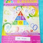 ►อ.อรรณพ◄ MA 8214 ปรับพื้นฐานคณิตศาสตร์ก่อน Entrance จดเกินครึ่งเล่ม จดละเอียดด้วยปากกาสี มีจดหลักการการทำโจทย์ไว้มากมายและมีจด Trick เทคนิคการทำโจทย์ในหัวข้อต่างๆไว้มากมาย