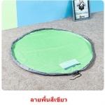 ผ้ารองปูเล่น- ถุงเก็บของเล่น 2IN1 ลายพื้นสีเขียว