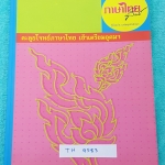 ►ครูลิลลี่◄ TH 9583 ติวเข้มภาษาไทย ตะลุยโจทย์เข้าเตรียมอุดมศึกษา ในหนังสือมีเนื้อหาและโจทย์แบบฝึกหัดวิชาภาษาไทยเพื่อเตรียมสอบเข้า ม.4โดยเฉพาะ มีจดครบเกือบทั้งเล่ม #มีสูตรลัดการจำของครูลิลลี่ ท่องแล้วนำไปใช้ได้เลย ในหนังสือมีเรื่องต่างๆดังนี้ 1.คำ 7 ชนิด 2