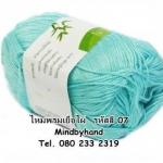 ไหมพรม Bamboo Cotton รหัสสี 07 สีฟ้าอ่อน