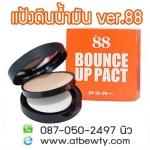 แป้งดินน้ำมัน Ver.88 Bounce up pact Made in Korea SPF 50 PA+++ ของแท้