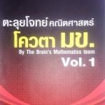 The Brain ตะลุยโจทย์คณิตศาสตร์ โควต้า มข.Vol. 1