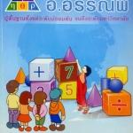 หนังสือกวดวิชา อ.อรรณพ วิชาคณิตศาสตร์ ม.4 เทอม 2 พร้อมชีทเฉลย