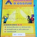 ►อ.อรรณพ◄ MA 6339 หนังสือเรียน คณิตศาสตร์ ม.5 เทอม 1 จดครบเกือบทั้งเล่ม จดละเอียดมาก #มีจดเทคนิคลัด หลักการทำโจทย์ จุดต้องระวัง เล่มหนาใหญ่มาก
