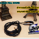 SHE3800 MOD FULL SOUND (Jack Plug L Edition)