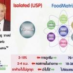 สารคดี ความแตกต่างระหว่างอาหารเสริมทั่วไปกับ FoodMatrix