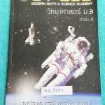 ►พี่โอ๋โอพลัส◄ SCI 5143 หนังสือกวดวิชา วิทยาศาสตร์ ม.3 เทอม 2 เนื้อหาตีพิมพ์สมบูรณ์ทั้งเล่ม มีแบบฝึกหัดและเฉลยพร้อม จดครบเกือบทั้งเล่ม เล่มหนาใหญ่