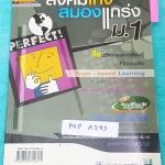 ►สังคมครูป็อป◄ POP A295 หนังสือสังคมครูป็อป สังคมเก่งสมองแกร่ง ม.1 มีสรุปเนื้อหาทั้งเล่ม มี Key word เน้นจุดสำคัญ, Kru Pop Tips เทคนิคลัดในการท่องจำ มีตารางเปรียบเทียบเนื้อหาตามบทต่างๆ ทำให้เห็นภาพง่ายขึ้น อ่านเข้าใจง่าย หนังสือหายาก ไม่มีตีพิมพ์แล้ว ขายร