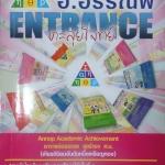หนังสือกวดวิชา อ.อรรณพ วิชาคณิตศาสตร์ Entrance ตะลุยโจทย์