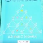 ►พี่โอ๋โอพลัส◄ MA 4238 หนังสือกวดวิชา คณิตศาสตร์ ม.5 เทอม 2 คณิตเสริม สรุปสูตรและเนื้อหาสำคัญ พร้อมโจทย์แบบฝึกหัดและเฉลย มีจดเพิ่มเติมบางหน้า มีเฉลยและเฉลยละเอียดของอาจารย์บางข้อ เล่มหนาใหญ๋