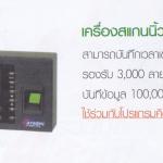 WSF017