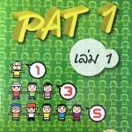 หนังสือเรียนพิเศษ อ.เจี่ย คณิตศาสตร์ PAT 1 เล่ม 1
