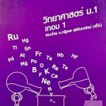 หนังสือเรียนพิเศษพี่โอ๋ O-Plus วิทยาศาสตร์ ม.1 เทอม 1 ปี 2557 พร้อมเฉลย
