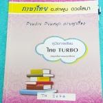 ►อ.ลำพูน◄ TH 2674 คอร์สภาษาไทย Turbo หนังสือสรุปเนื้อหาวิชาภาษาไทย เตรียมสอบเข้า ม.4 มีเทคนิคลัดเยอะมาก มีสูตรการจำ + สูตรลับ ของอ.ลำพูน และจุดที่ต้องระวังเป็นพิเศษ มีตัวอย่างข้อสอบที่ชอบออกสอบบ่อยๆ จดครบทั้งเล่ม จดละเอียดด้วยปากกาสีและดินสอ ลายมือจดเป็นร