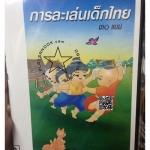 TY-9023 วีซีดี ชุด การละเล่นเด็กไทย(30แบบ)