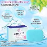 LS Celeb Omatiz Collagen Soap สบู่ แอลเอส เซเลป โอเมทิช คอลลาเจน สัมผัสแรกที่คุณต้องหลงไหล