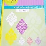 ►ครูลิลลี่◄ TH 5773 ตะลุยโจทย์ภาษาไทยสอบเข้า ม.1 จดครบเกือบทั้งเล่ม จดละเอียด มีสรุปเนื้อหาน่ารู้เพื่อใช้เตรียมสอบเข้าม.1 ร.ร.ดัง มีสูตรลัดการจำ จุดที่ต้องระวัง ครูลิลลี่สรุปเนื้อหาแบ่งออกเป็นทีละข้อ ทำให้อ่านง่าย เข้าใจง่าย หนังสือเล่มหนาใหญ่
