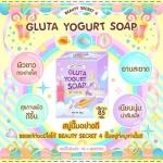 กลูต้าโยเกิร์ตโซป GLUTA YOGURT SOAP