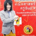 หนังสือเรียนพิเศษพี่ Sup'k คณิตศาสตร์ คอร์ส Admission-PAT 1