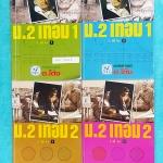 ►อ.โต้ง◄ MA FR0D คณิตศาสตร์ ม.2 ครบทั้งปี 2 เทอม ในเซ็ทมีทั้งหมด 4 เล่ม มีสรุปสูตร เนื้อหาสำคัญ แบบฝึกหัดประจำบท จดครบทั้งเซ็ท จดละเอียด จดตัวใหญ๋ ตั้งใจเรียน หนังสือเล่มใหญ่และหนักมาก