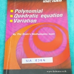 ►The Brain◄ MA 8384 หนังสือกวดวิชา คณิตศาสตร์ ชั้น ม.2 พหุนาม สมการกำลัง 2 การแปรผัน จดครบเกือบทั้งเล่ม จดละเอียด มีจดหลักการทำโจทย์เพิ่มเติม แบบฝึกหัดมีเฉลยแสดงวิธีทำของอาจารย์ละเอียด