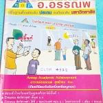 ►สอบโอลิมปิก◄ OLYM 4572 อ.อรรณพ คณิตศาสตร์ Advanced Math Course ม.1 เทอม 1 หนังสือรวมโจทยฺ์ขั้นยากสำหรับเด็ก ม.1 เหมาะสำหรับนักเรียนที่มีพื้นฐานมาก่อน โจทย์มีความยากถึงระดับสอบแข่งขันโอลิมปิก จดครบเกือบทั้งเล่ม จดละเอียดมาก มีจดหลักการทำโจทย์หลายจุด หนังส