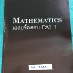 ►The Tutor◄ MA 9541 Mathematics เฉลยข้อสอบ PAT 1 มี.ค.52 -มี.ค.54 รวมทั้งหมด 7 ชุด โจทย์เยอะมาก มีเฉลย + วิธีทำอย่างละเอียด หนังสือใหม่เอี่ยม ไม่มีรอยขีดเขียน ด้านหลังมีเฉลยละเอียดครบทุกข้อ บางข้อเฉลยละเอียดยาวเกิน 1 หน้ากระดาษ