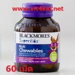 Blackmores SuperKids Multi 60เม็ดเคี้ยว รสสตอเบอรี่วานิลา = เจริญเติบโตสมบูรณ์ พัฒนาการสมวัย สุขภาพแข็งแรง (exp.11/2019) สูตร2เท่า