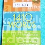 ►ครูพี่แนน Enconcept◄ ENG 3131 หนังสือฝึกท่อง Vocab 1410 Words + แผ่น Magic Filter เรียนศัพท์จากประโยค เชื่อมโยงความจำได้ดีกว่าแบบเดิม ด้วยเทคนิคการท่องศัพท์ภาษาอังกฤษแบบใหม่ ในหนังสือมีเขียนด้วยปากกา 1 หน้า หนังสือพิมพ์ด้วยกระดาษอาร์ทมันอย่างดีทั้งเล่ม ม