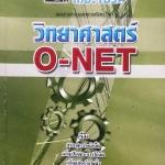 หนังสือกวดวิชา The Brain วิชาวิทยาศาสตร์ O - NET