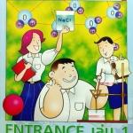 หนังสือกวดวิชาเคมีอ.อุ๊ คอร์ส Entrance เล่ม 1 ปี 2557 พร้อมเฉลย