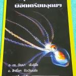 ►สอบเข้าเตรียมอุดม◄ BIO 3285 หนังสือเรียนพิเศษ The BTS สรุปเนื้อหาวิทย์พิชิตเตรียมอุดม มีสรุปเนื้อหาวิชาวิทยาศาสตร์เคมี ฟิสิกส์ ชีวะ โลกดาราศาสตร์ มีแบบฝึกหัดประจำบท เนื้อหาตีพิมพ์สมบูรณ์ทั้งเล่ม แบบฝึกหัดมีจดเฉลยครบเกือบทั้งหมด หนังสือเล่มหนาใหญ่มาก ลายม